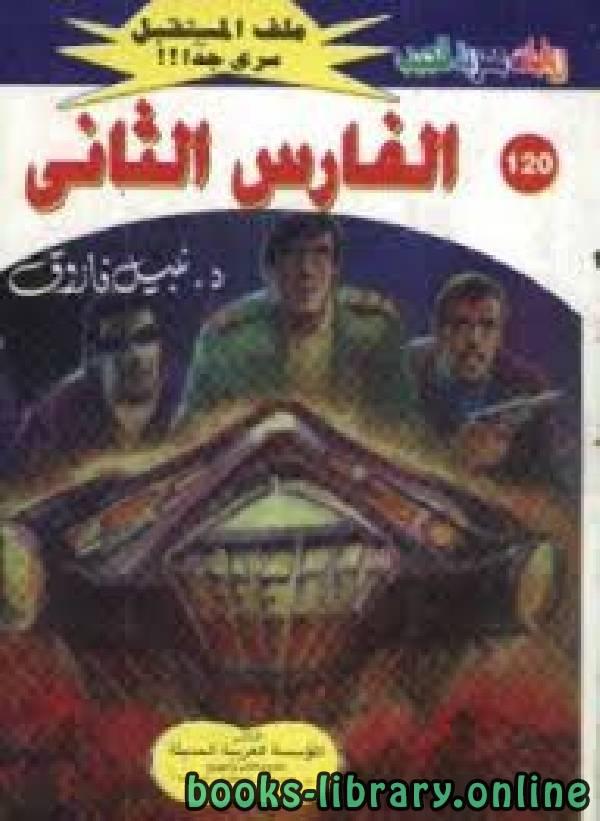 ❞ رواية الفارس الثانى سلسلة ملف المستقبل ❝