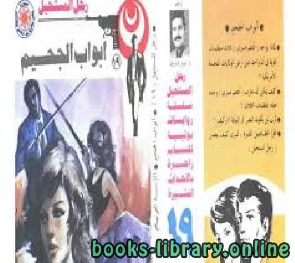 ❞ رواية أبواب الجحيم سلسلة رجل المستحيل ❝