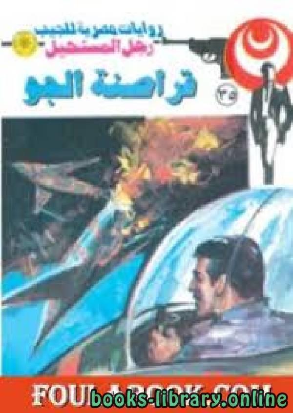 ❞ رواية قراصنة الجو سلسلة رجل المستحيل ❝