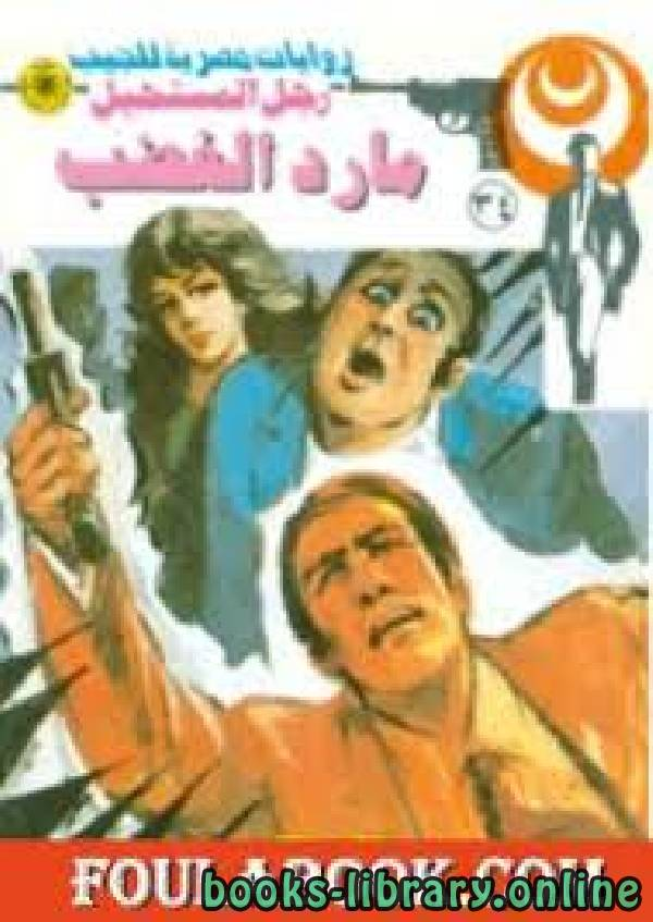 ❞ رواية مارد الغضب سلسلة رجل المستحيل ❝  ⏤ نبيل فاروق