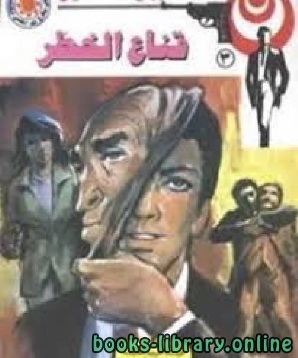 ❞ رواية قناع الخطر سلسلة رجل المستحيل ❝