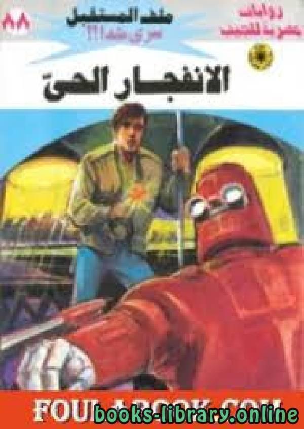 ❞ رواية الإنفجار الحى سلسلة ملف المستقبل ❝  ⏤ نبيل فاروق