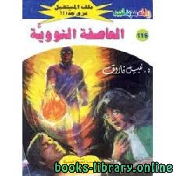 ❞ رواية العاصفة النووية سلسلة ملف المستقبل ❝  ⏤ نبيل فاروق