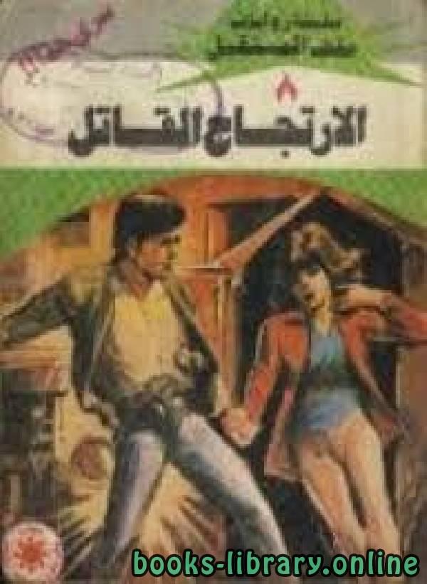 ❞ رواية الارتجاج القاتل سلسلة ملف المستقبل ❝  ⏤ نبيل فاروق