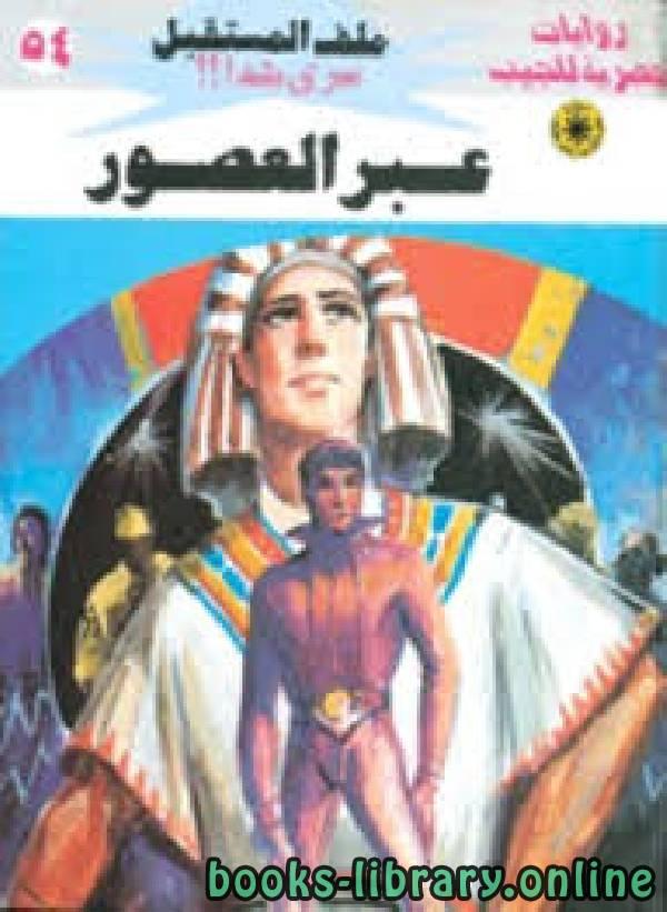 ❞ رواية عبر العصور سلسلة ملف المستقبل ❝  ⏤ نبيل فاروق