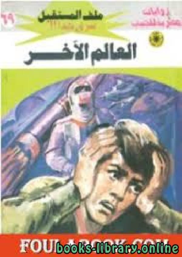 ❞ رواية العالم الآخر سلسلة ملف المستقبل ❝  ⏤ نبيل فاروق