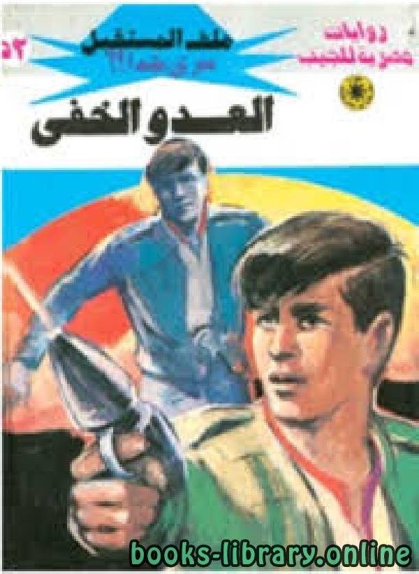 ❞ رواية العدو الخفى سلسلة ملف المستقبل ❝  ⏤ نبيل فاروق