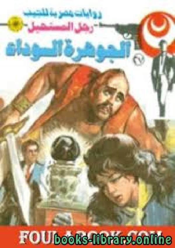 ❞ رواية الجوهرة السوداء سلسلة رجل المستحيل ❝  ⏤ نبيل فاروق
