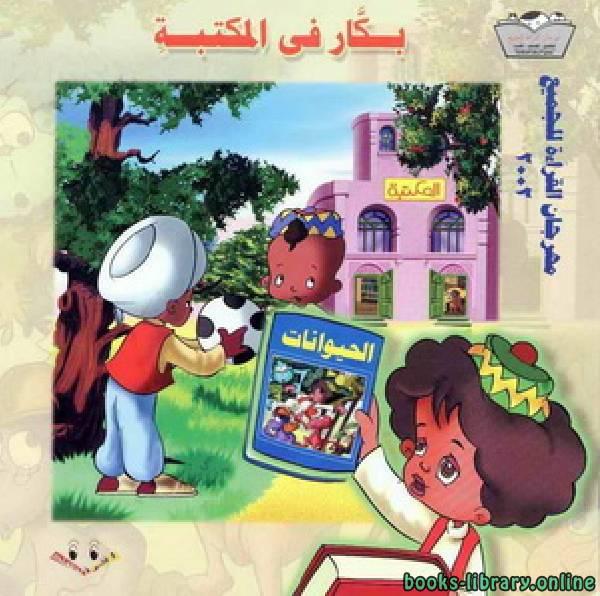 ❞ قصة بكار في المكتبة ❝  ⏤ عمرو سمير عاطف