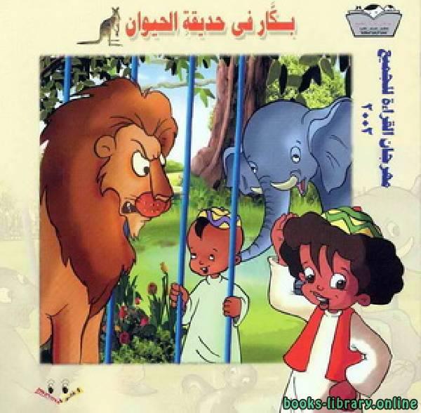 ❞ كتاب بكار في حديقة الحيوان ❝  ⏤ عمرو سمير عاطف