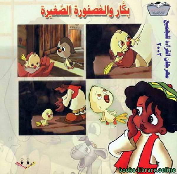 ❞ قصة بكار والعصفورة الصغيرة ❝  ⏤ عمرو سمير عاطف