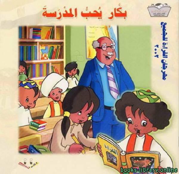 ❞ قصة بكار يحب المدرسة ❝  ⏤ عمرو سمير عاطف