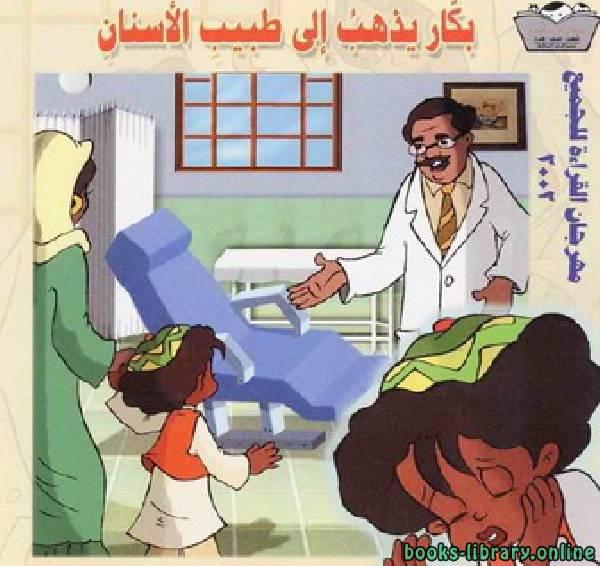 ❞ قصة بكار يذهب إلى طبيب الأسنان ❝  ⏤ عمرو سمير عاطف