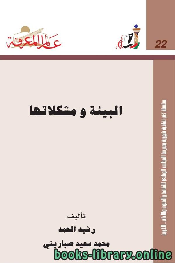 ❞ كتاب البيئة ومشكلاتها ❝  ⏤ محمد سعيد صباريني