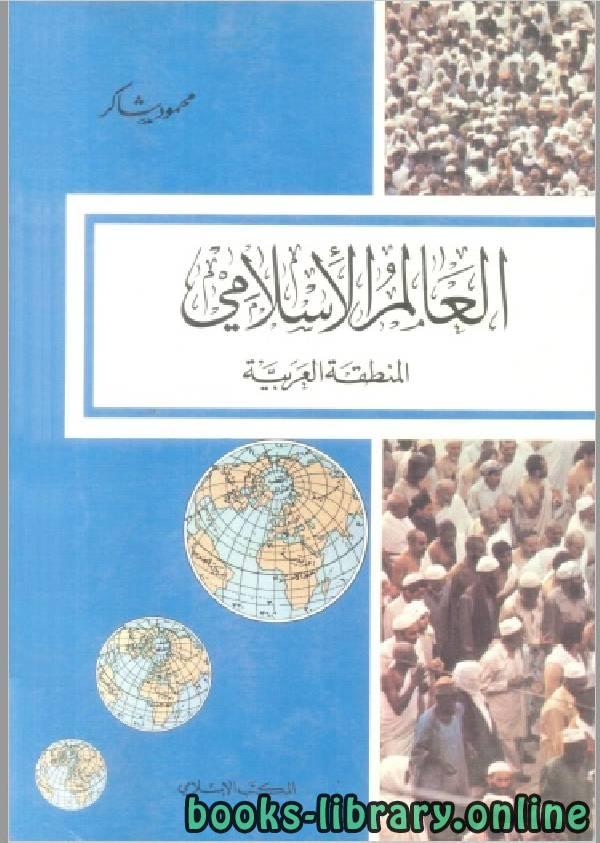 ❞ كتاب سلسلة العالم الاسلامي المنطقة العربية ❝  ⏤ محمود شاكر شاكر الحرستاني أبو أسامة