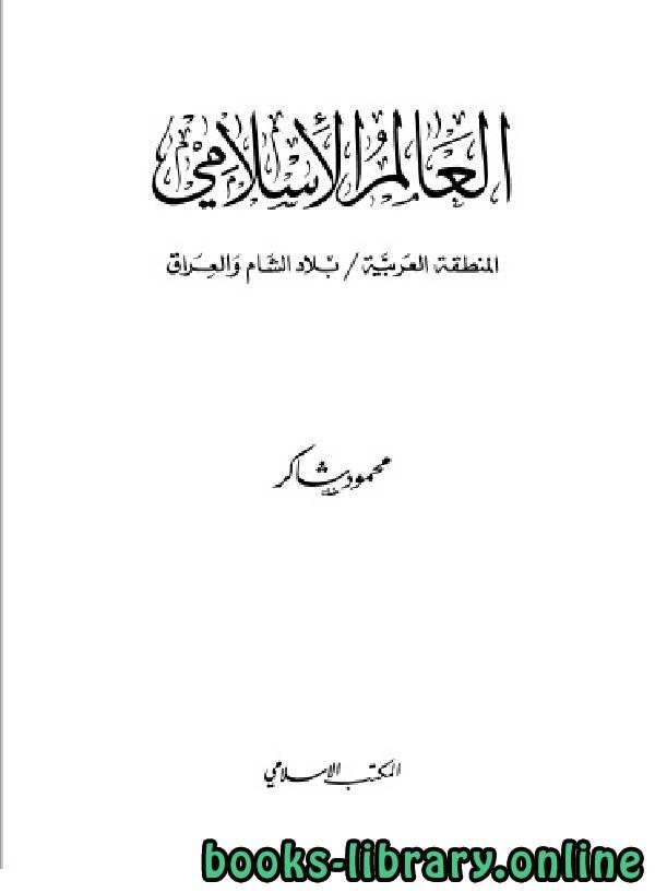 سلسلة العالم الاسلامي بلاد الشام والعراق