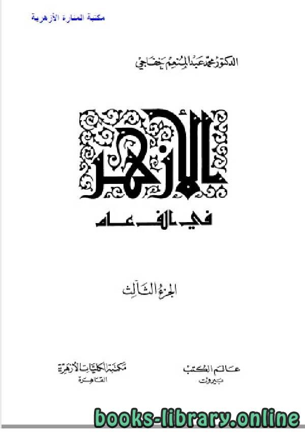 ❞ كتاب الأزهر في ألف عام الجزء الثالث ❝  ⏤ الدكتور محمد عبد المنعم خفاجى