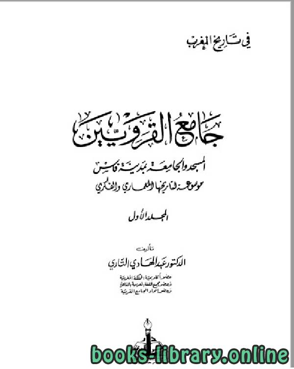 ❞ كتاب جامع القرويين ❝  ⏤ د. عبد الهادى التازى