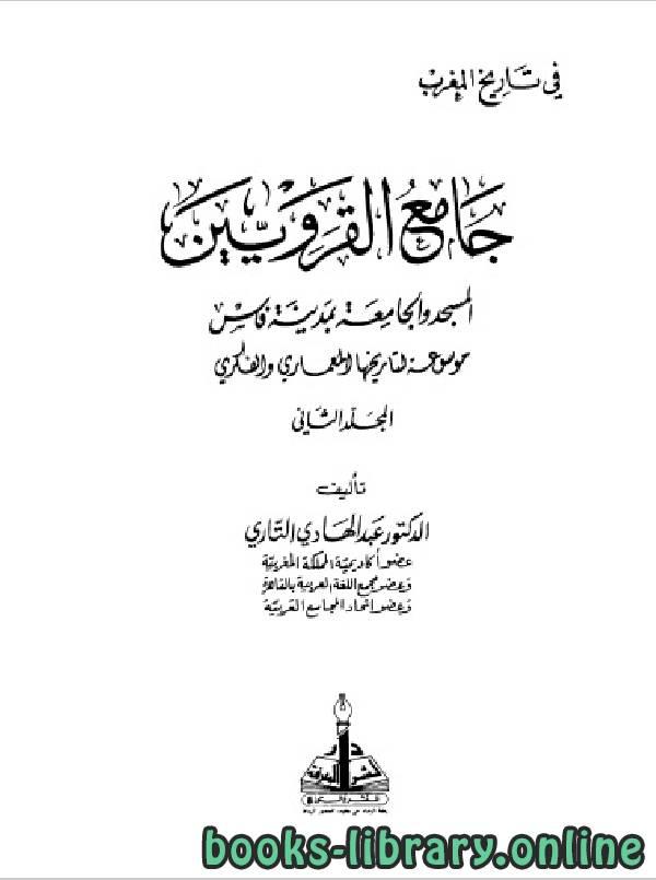 ❞ كتاب جامع القرويين الجزء الثاني ❝  ⏤ د. عبد الهادى التازى