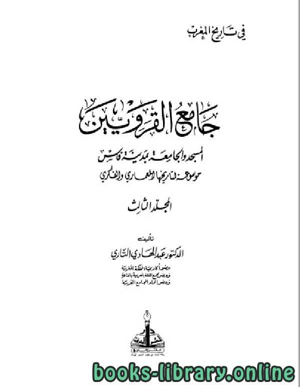 ❞ كتاب جامع القرويين الجزء الثالث ❝  ⏤ د. عبد الهادى التازى