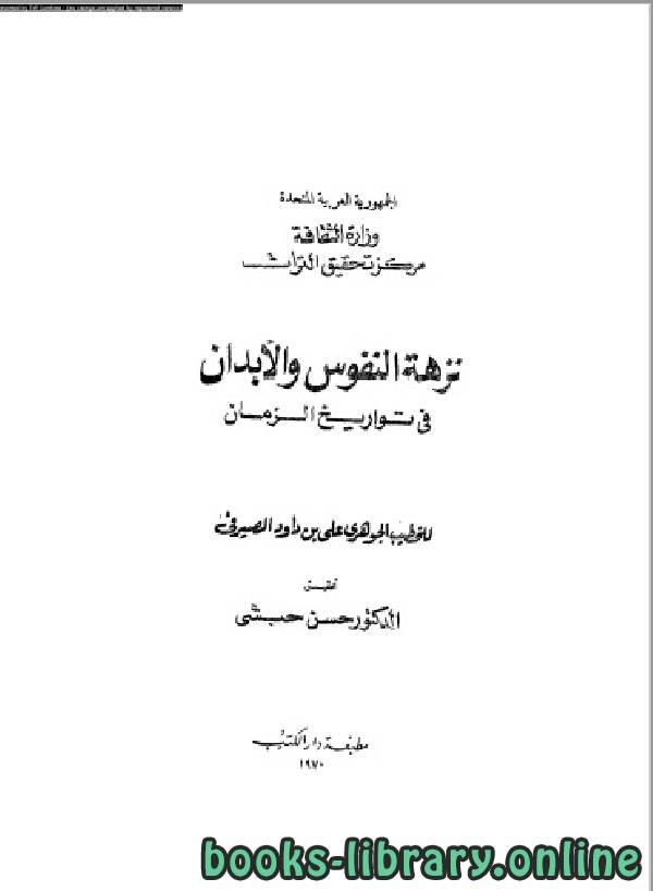 ❞ كتاب نزهة النفوس والأبدان في تواريخ الزمان الجزء الاول ❝  ⏤ علي بن داود الصيرفي