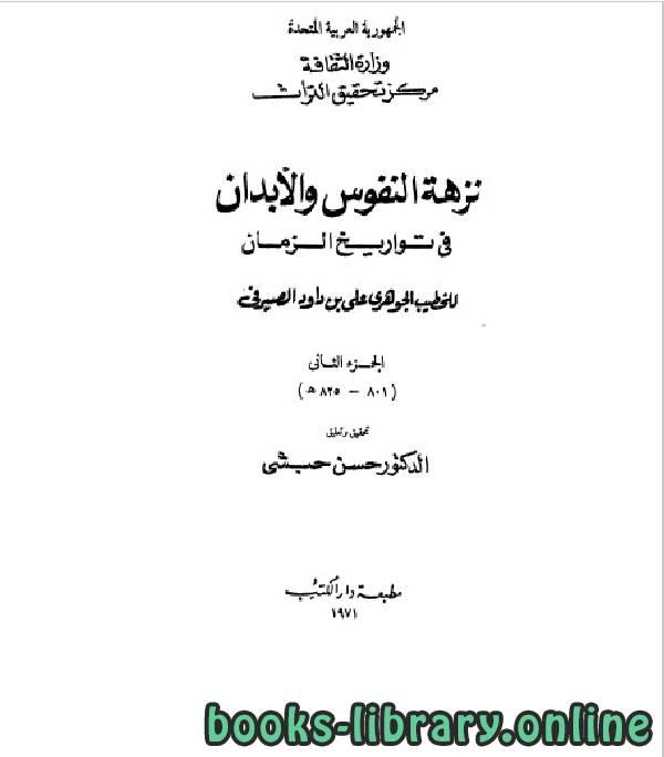 ❞ كتاب نزهة النفوس والأبدان في تواريخ الزمان الجزء الثاني ❝  ⏤ علي بن داود الصيرفي