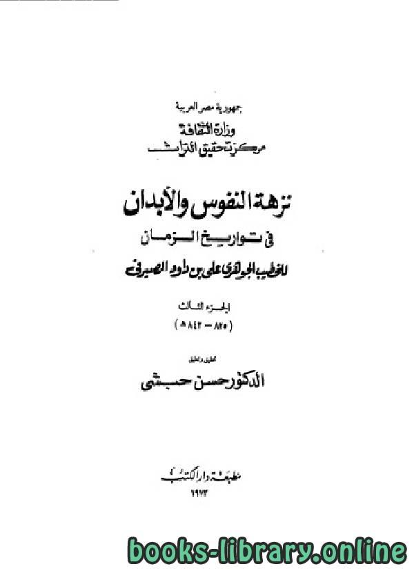 ❞ كتاب نزهة النفوس والأبدان في تواريخ الزمان الجزء الثالث ❝  ⏤ علي بن داود الصيرفي