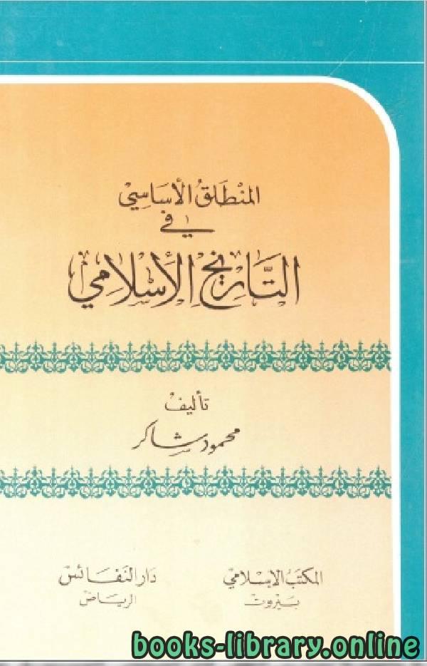 ❞ كتاب المنطلق الأساسي في التاريخ الإسلامي ❝  ⏤ محمود شاكر