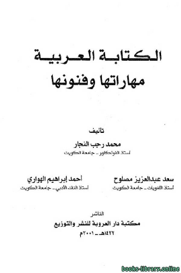 ❞ كتاب الكتابة العربية مهاراتها وفنونها ❝  ⏤  مجموعة من المؤلفين