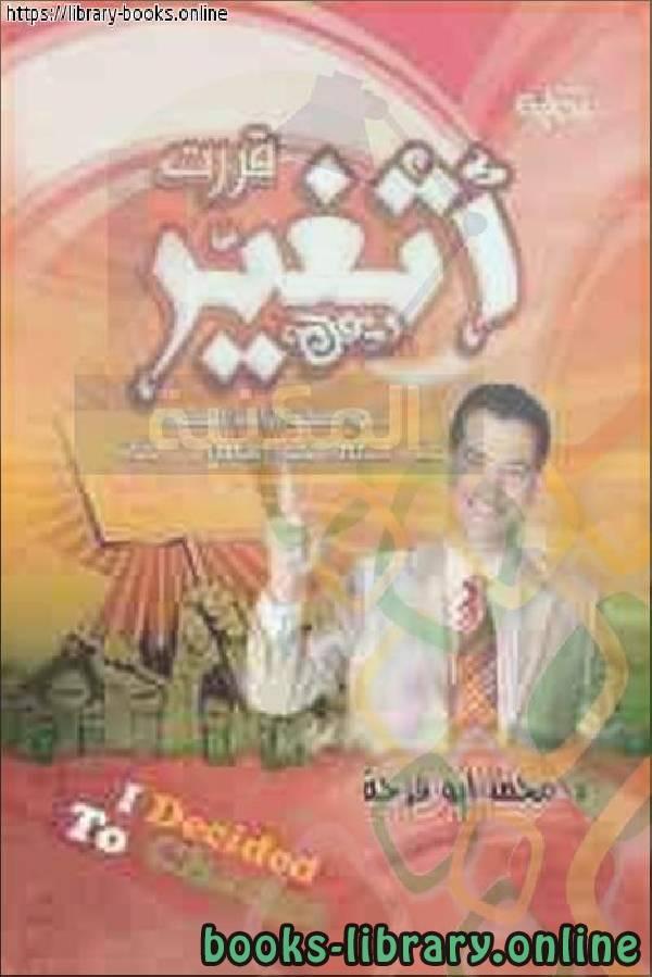 ❞ كتاب قررت أتغير ❝  ⏤ محمد أبو فرحة