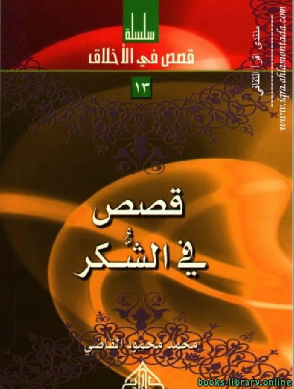 ❞ كتاب قصص في الشكر ❝  ⏤ محمد محمود القاضي