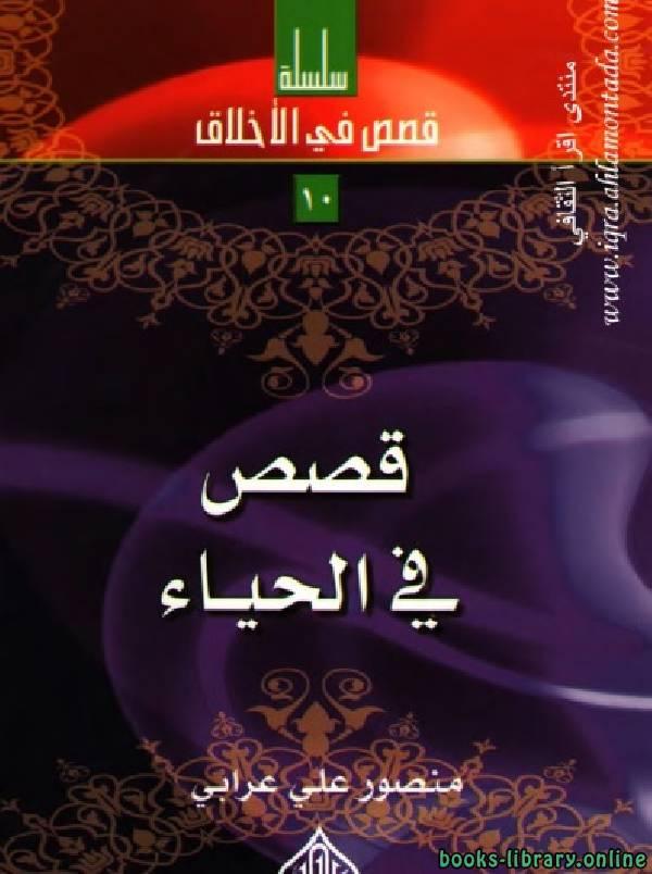 ❞ كتاب قصص في الحياء ❝  ⏤ منصور على عرابى