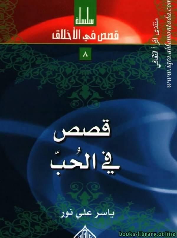❞ كتاب قصص في الحب ❝  ⏤ ياسر على نور