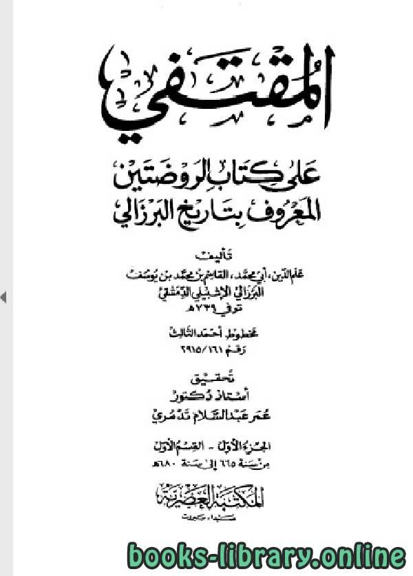 ❞ كتاب المقتفي على كتاب الروضتين الجزء الاول  ❝  ⏤ علم الدين البرزالي
