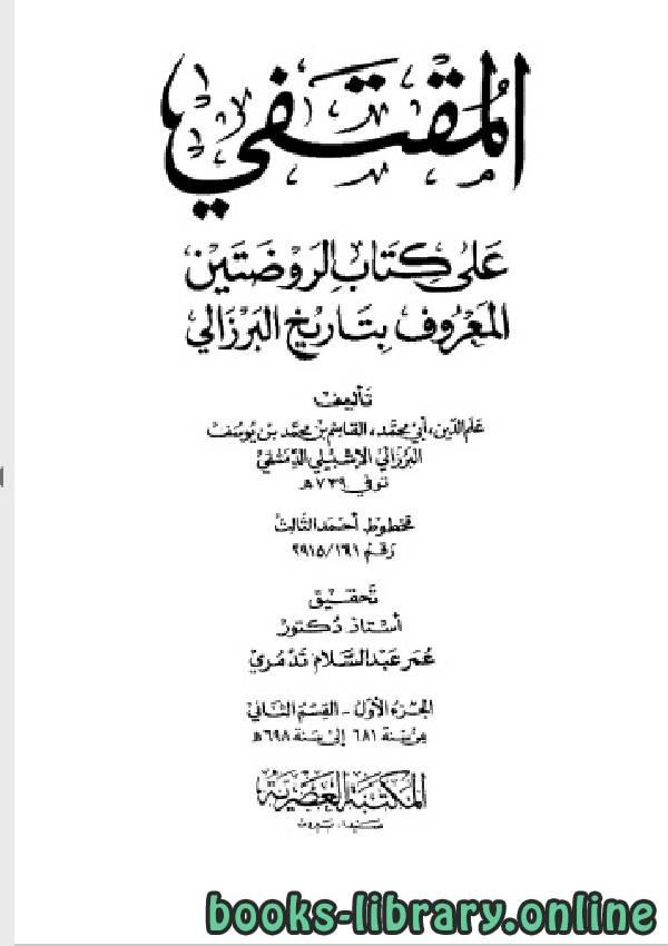 ❞ كتاب المقتفي على كتاب الروضتين الجزء الثاني ❝  ⏤ علم الدين البرزالي