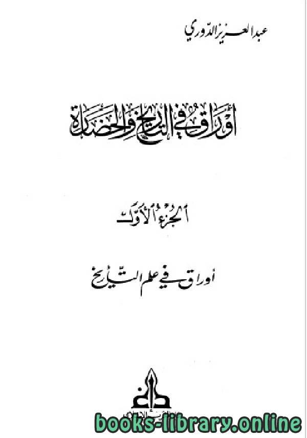 ❞ كتاب أوراق في التاريخ والحضارة الجزء الاول ❝  ⏤ د. عبد العزيز الدورى
