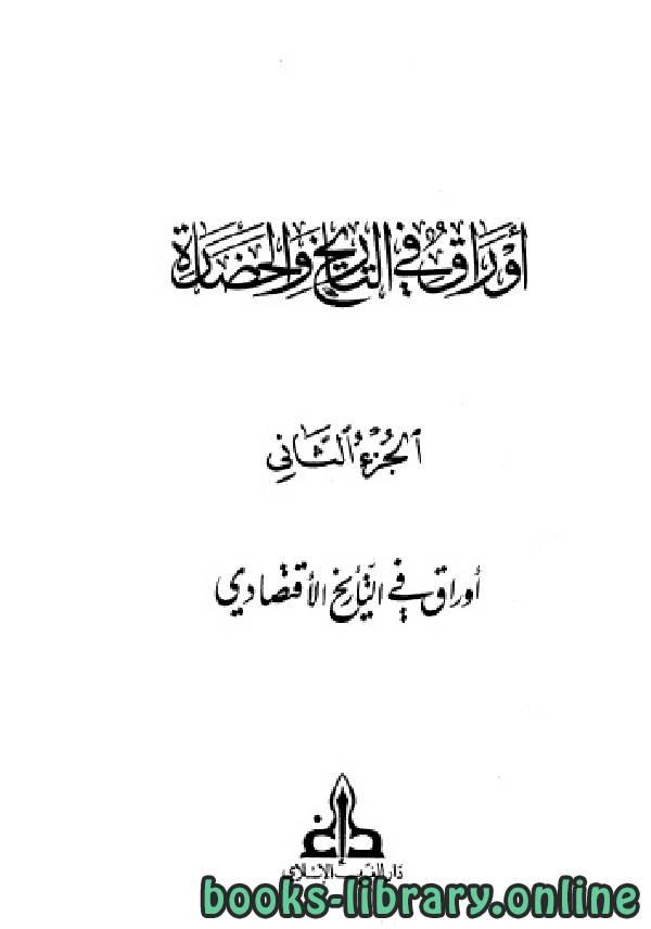 ❞ كتاب أوراق في التاريخ والحضارة الجزء الثاني ❝  ⏤ د. عبد العزيز الدورى