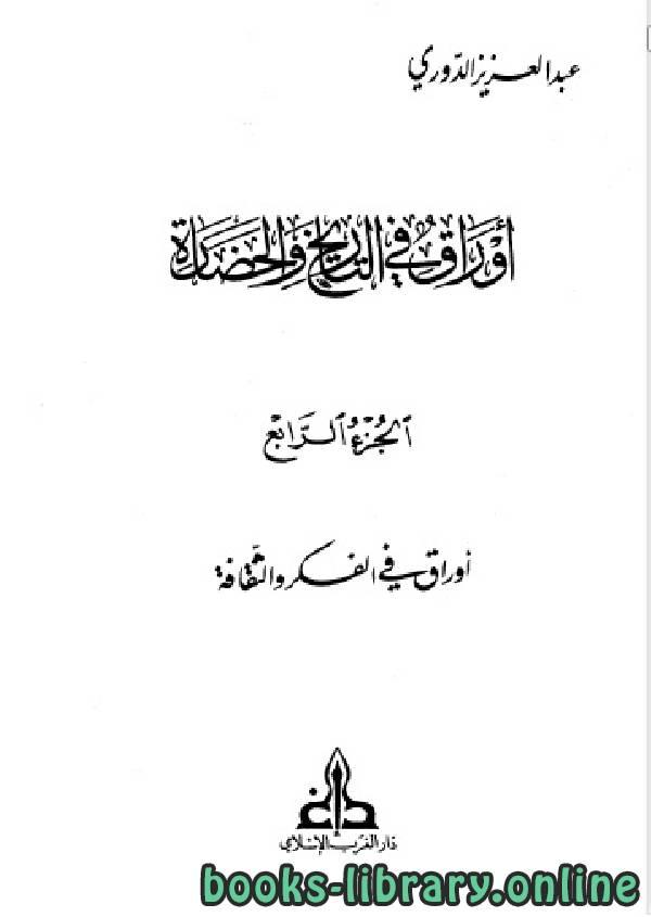 ❞ كتاب أوراق في التاريخ والحضارة الجزء الرابع ❝  ⏤ د. عبد العزيز الدورى