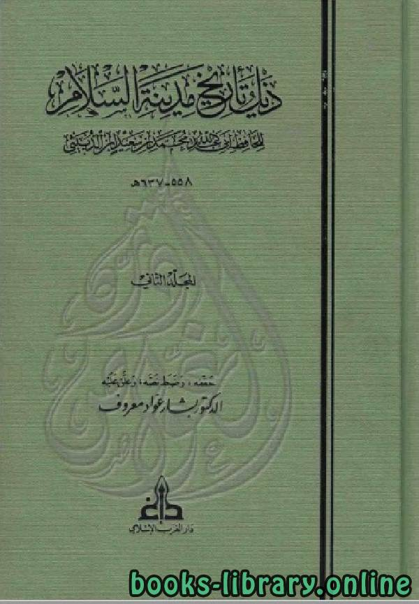 ❞ كتاب ذيل تاريخ مدينة السلام ( بغداد ) ت معروف الجزء الثاني ❝  ⏤ ابن الدبيثي