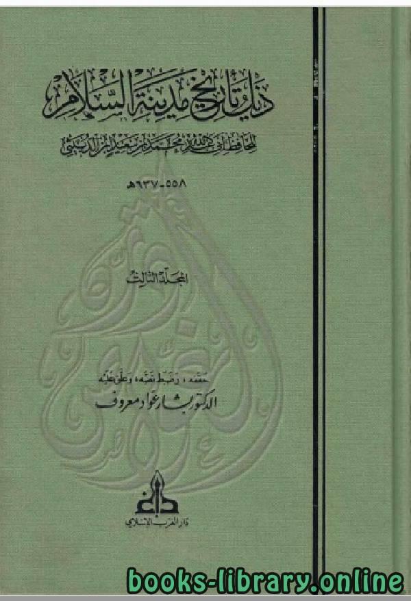 ❞ كتاب ذيل تاريخ مدينة السلام ( بغداد ) ت معروف الجزء الثالث ❝  ⏤ ابن الدبيثي