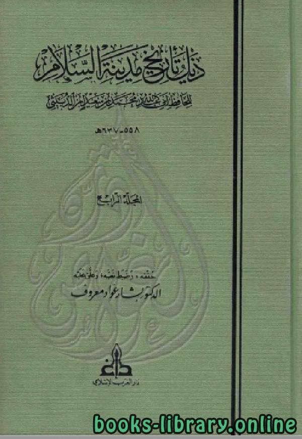 ❞ كتاب ذيل تاريخ مدينة السلام ( بغداد ) ت معروف الجزء الرابع ❝  ⏤ ابن الدبيثي