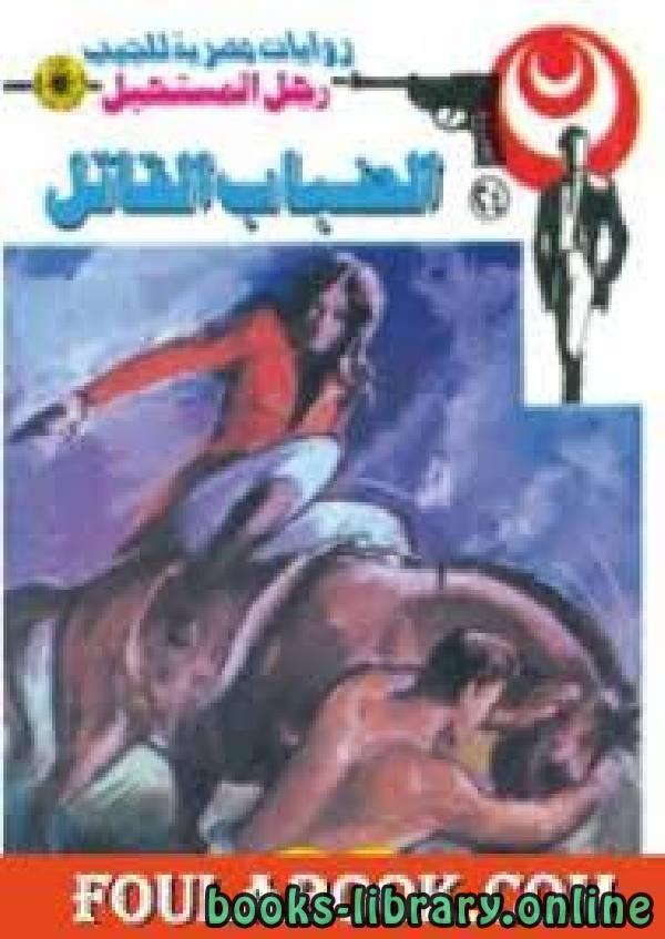 ❞ رواية الضباب القاتل سلسلة رجل المستحيل ❝  ⏤ نبيل فاروق
