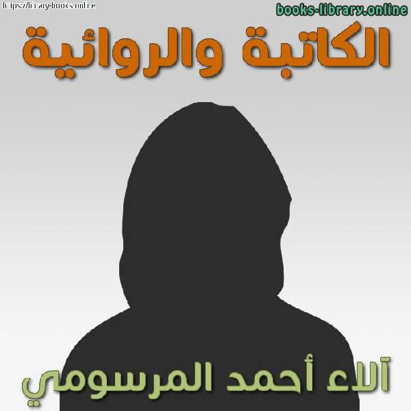 كتب آلاء أحمد المرسومي