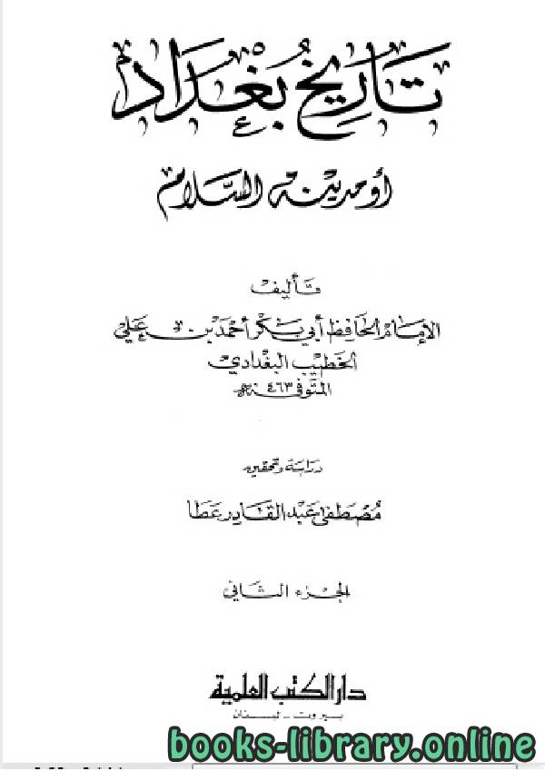 ❞ كتاب تاريخ مدينة السلام (تاريخ بغداد) ت عطا الجزء الثاني ❝  ⏤ أحمد بن علي بن ثابت الخطيب البغدادي