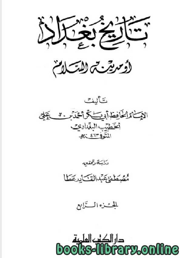 ❞ كتاب تاريخ مدينة السلام (تاريخ بغداد) ت عطا الجزء الرابع ❝  ⏤ أحمد بن علي بن ثابت الخطيب البغدادي