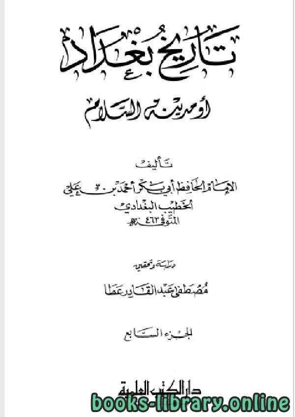 ❞ كتاب تاريخ مدينة السلام (تاريخ بغداد) ت عطا الجزء السابع ❝  ⏤ أحمد بن علي بن ثابت الخطيب البغدادي