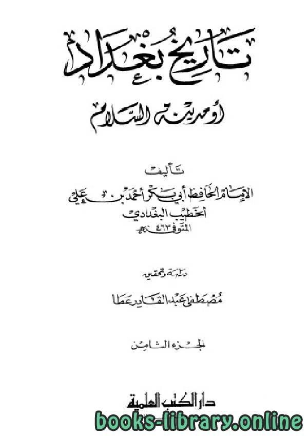 ❞ كتاب تاريخ مدينة السلام (تاريخ بغداد) ت عطا الجزء الثامن ❝  ⏤ أحمد بن علي بن ثابت الخطيب البغدادي