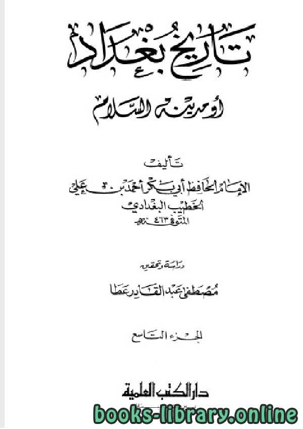 ❞ كتاب تاريخ مدينة السلام (تاريخ بغداد) ت عطا الجزء التاسع ❝  ⏤ أحمد بن علي بن ثابت الخطيب البغدادي