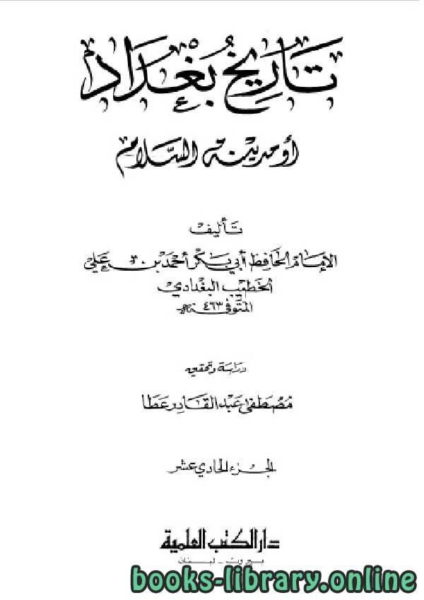 ❞ كتاب تاريخ مدينة السلام (تاريخ بغداد) ت عطا الجزء الحادي عشر  ❝  ⏤ أحمد بن علي بن ثابت الخطيب البغدادي