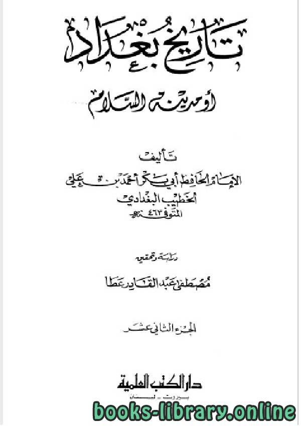 ❞ كتاب تاريخ مدينة السلام (تاريخ بغداد) ت عطا الجزء الثاني عشر  ❝  ⏤ أحمد بن علي بن ثابت الخطيب البغدادي